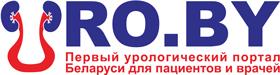Первый урологический портал Беларуси для пациентов и врачей